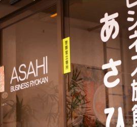 В Японии можно снять отель за 1$ в сутки, но с интересным условием