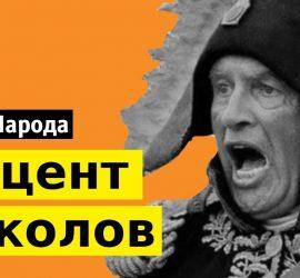 Класс народа: Олег Соколов