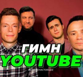 Илья Соболев снял Гимн YouTube как пародию на недавний Гимн России Касты