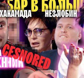 Бар в большом городе: на шоу пришли Паша Техник, Хакамада и  Незлобин