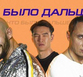 Что было дальше: на шоу пришли Вадим Галыгин и Джиган