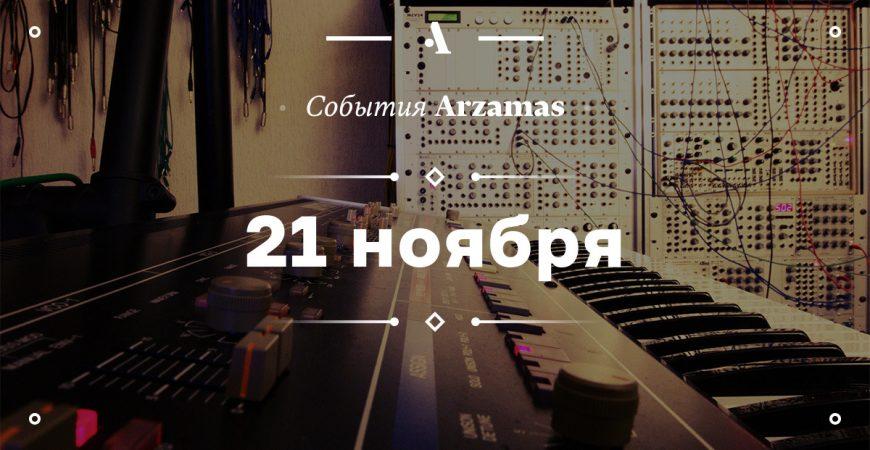 Arzamas: Ник Завриев рассказал о жанре IDM