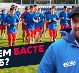 Редакция: Баста купил футбольный клуб СКА Ростов