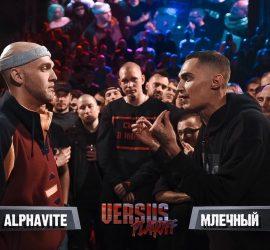 Versus Playoff: Алфавит победил Млечного (видео)