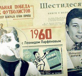 Намедни Леонида Парфенова: новый выпуск
