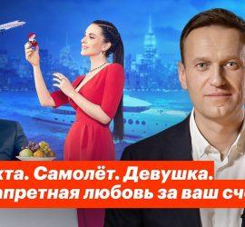 Навальный: тайная жизнь любовницы-телеведущей Аскер-заде