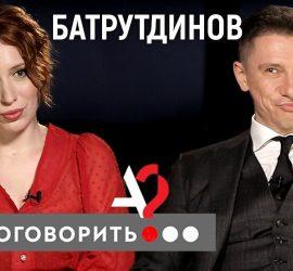 Тимур Батрутдинов на шоу А поговорить?…: откровения шоумена