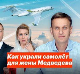 Навальный: как украли самолет для жены Медведева