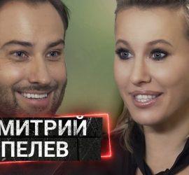 Шепелев в интервью Собчак рассказал о сыне Фриске