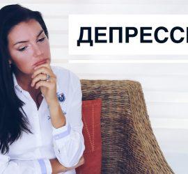 Признаки депрессии от звездного психолога Вероники Степановой