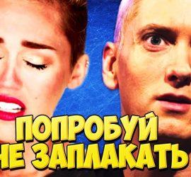 Подборка лучших грустных песен 2010-х годов по версии экспертов