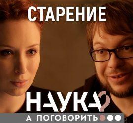 А поговорить: Александр Панчин
