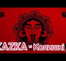 Колишні группы Kazka: премьера от украинских суперзвезд