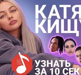 Узнать за 10 секунд: в шоу Афиши пришла Катя Кищук