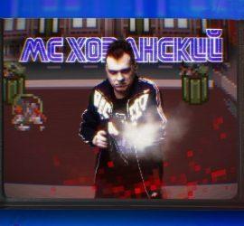 Хованский сдал трек на 3 раунд 17 Независимого баттла