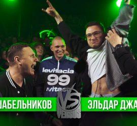 Новый Versus: Satyr VS Джарахов