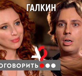 А поговорить: Максим Галкин