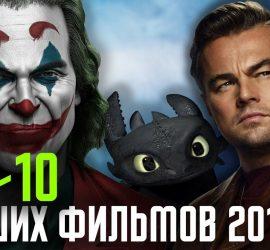 Антон Долин: 10 лучших фильмов 2019 года