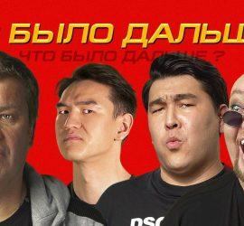 Что было дальше: Шура, Азамат Мусагалиев и Дмитрий Губерниев