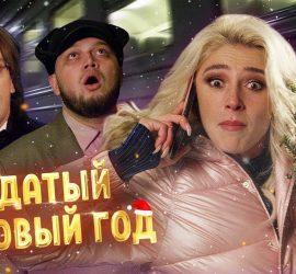 Настя Ивлеева сделала Поездатый Новый год 2020