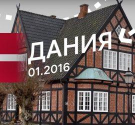 Артемий Лебедев: Дания