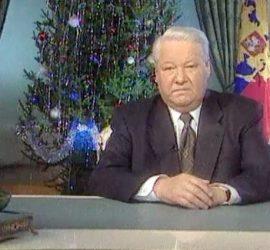 Я устал, я ухожу: новогоднее обращение Б.Н. Ельцина в 1999 году