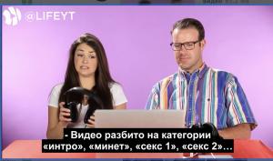 Порнозвезды смотрят свои видео