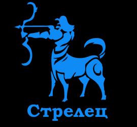 Прогноз таролога Стрельцов на период с 20 по 26 января