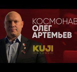 KuJi Podcast: космонавт Олег Артемьев