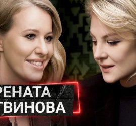 Осторожно Собчак: в гостях Рената Литвинова