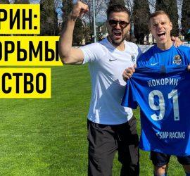Новый КраСава: в гостях Александр Кокорин