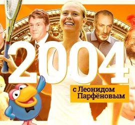 Намедни Леонида Парфенова: Майдан-1, iPod, Гришковец, Дом-2, Путин 2.0, Беслан, Ночной дозор