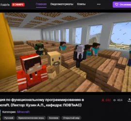 Ростовский вуз провел занятия в Minecraft из-за коронавируса