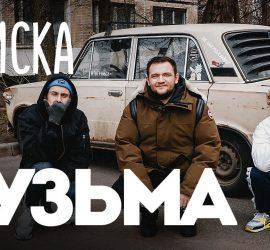Вписка: новый выпуск с Кузьмой
