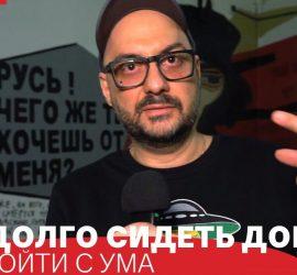 Кирилл Серебренников: 10 способов занять себя на карантине