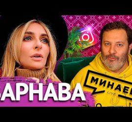 Варнава и Минаев: прямой эфир в instagram