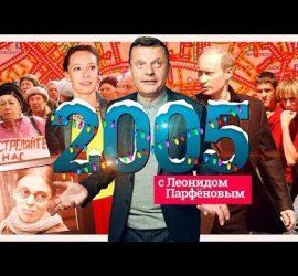 Намедни Леонида Парфенова: Comedy Club, Меркель, ЖЖ, Бондарчук, Горбатая гора, Валуев