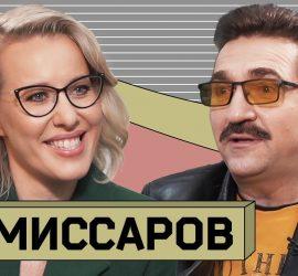 Осторожно Собчак: в гостях Валерий Комиссаров