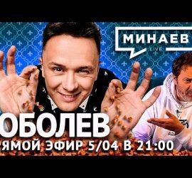 Минаев Live: Илья Соболев