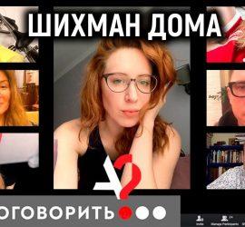 А поговорить: Варнава, Темникова, Гагарина, Батрутдинов, Бадоева, Кашин