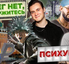 Николай Соболев: как выжить в России, коронавирус наступает, Гуф и Джиган сошли с ума
