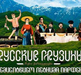 Parfenon: Русские грузины
