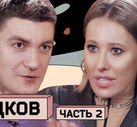 Осторожно Собчак: Александр Гудков, часть 2