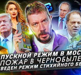 Артемий Лебедев: Эмбер Херд дала показания против Джонни Деппа, Джулиан Ассанж стал отцом