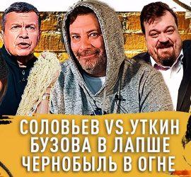 Минаев: Соловьев против Уткина, Бузова VS Доширак