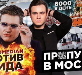 Николай Соболев: Badcomedian против Егора Крида
