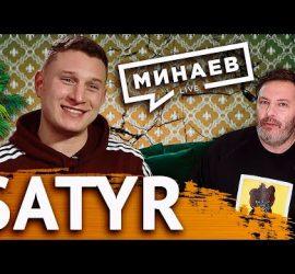 Минаев Live: Satyr