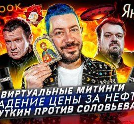 Артемий Лебедев: виртуальные митинги