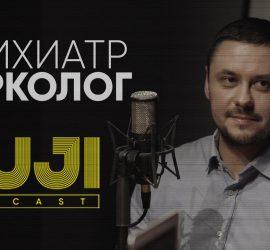 KuJi Podcast: алкоголизм в режиме самоизоляции