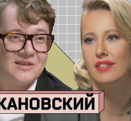 Осторожно Собчак: Илья Хржановский